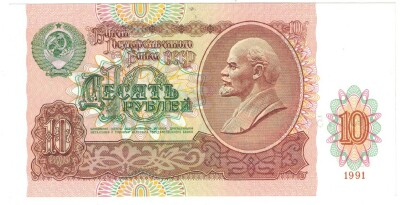 Russia # 240 10 rubles Lenin Note