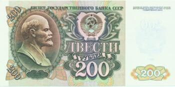 Russia # 248 200 rubles Lenin Note