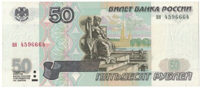 Russia Cat # 269c 50 rubles