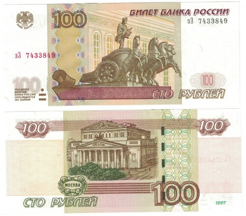 Russia # 270c 100 rubles REPLACEMENT NOTE