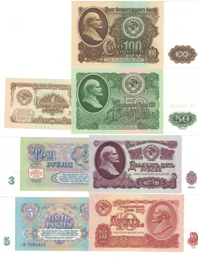 Russia 1961 Lenin 7-Note Set 223-236