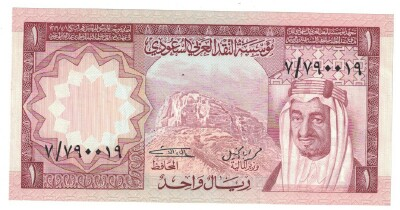 Saudi Arabia # 16 1 riyal