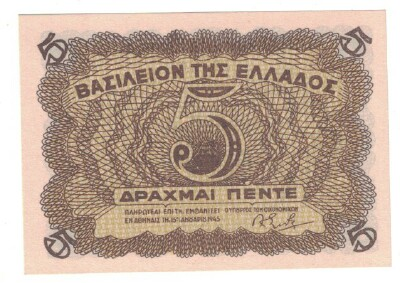 Greece # 321 5 drachma
