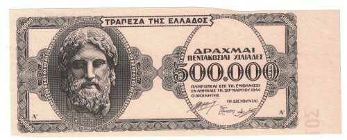 Greece # 126a 500,000 drachmai PRINTER PROOF UNIFACE