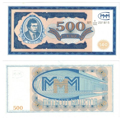 Moscow Loan Co. (Mavrodi) 500 Dark Blue
