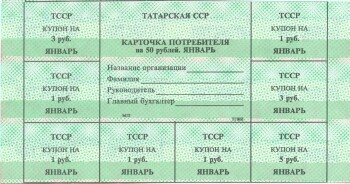 Tatarstan # 1c 8 middle coupons