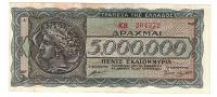 Greece #128a 5,000,000 drachmai CIRC #10
